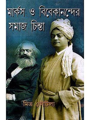 Marks- O- Vivekananda Samaj Chinta (Bengali)
