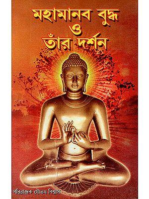 Maha Manab Buddha O Tar Darshan (Bengal)