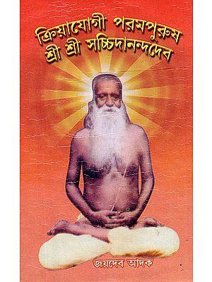 Kriyayogi Porom Purush- Sri Sri Sacchidananda Deb (Bengali)