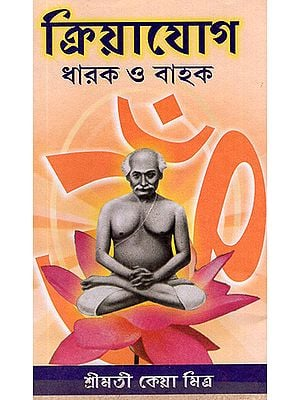 Kriya Yoga- Dharoh O Bahah (Bengali)