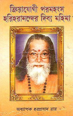 Kriyayogi- Hari Harananda Divya Mahima (Bengali)