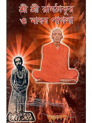 Sri Sri Ram Thakur O Madhav Pagla (Bengali)