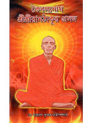 Koibollonath- Sri Sri Ram Thankur (Bengali)