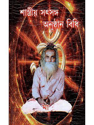 Shastriya Shatshanga Anusthan Bidhi (Bengali)