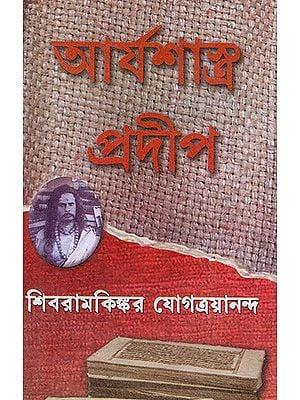 Arya Sastra Pradip in Bengali (Part 1)