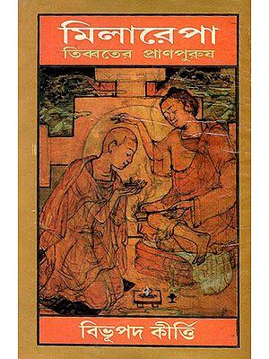 Milarepa (Bengali)