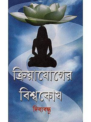 Kriyayoga Biswokosh (Bengali)
