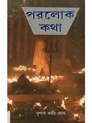 Porolok Kotha (Bengali)