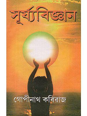 Surya Bijjan (Bengali)