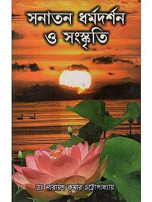 Sanatana Dharma Darshan O Sanskriti (Bengali)