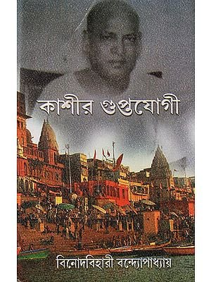 Kashir Guptoyogi (Bengali)