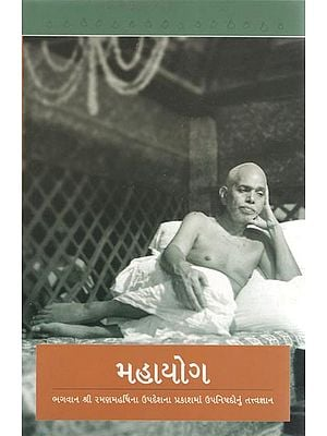 Maha Yoga (Gujarati)