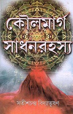 Kaul Marga Rahasya (Bengali)