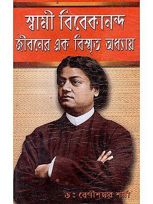 Swami Vivekananda Jeevani (Bengali)