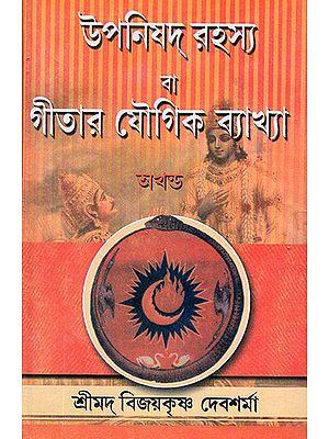 Upanishad Rahasya Ba Gita Yaugik Bakhya (Bengali)