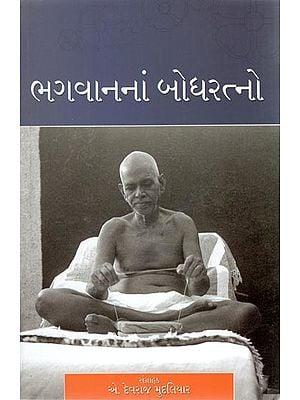 Bhagavan Na Bodha Ratno - Gems from Bhagavan (Gujarati)