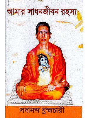 Amar Sadhan Jeebon Rahasya (Bengali)