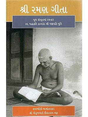 Sri Ramana Gita (Gujarati)