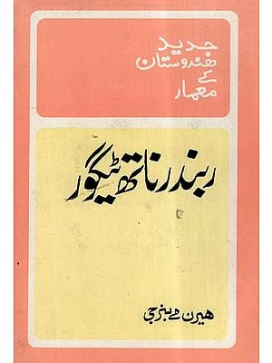 Rabindra Nath Tagore In Urdu (An Old Book)