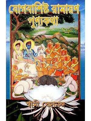Yogbasisthaya Ramayan Purno Kotha (Bengali)