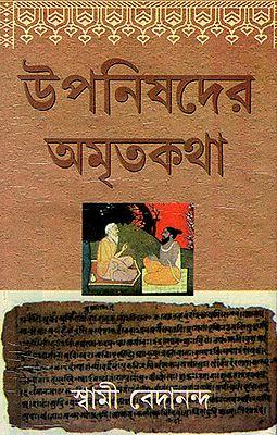 Uponishodhyer Amrito Kotha (Bengali)