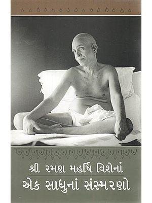 Sadhu na Sansmarano - A Sadhu's Reminiscences of Raman Maharishi (Gujarati)