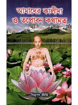 Amader Kalida O Topobon Katha Mrito (Bengali)
