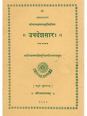उपदेशसारः - Upadesha Sara (An Old and Rare Book)
