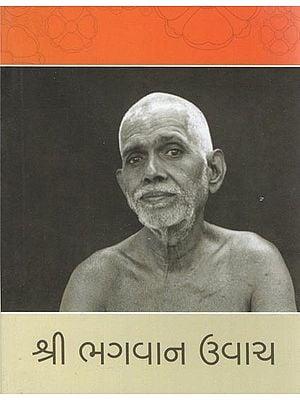 Shree Bhagavan Uvach - Thus Spake Ramana (Gujarati)