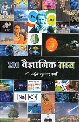 201 वैज्ञानिक तथ्य - 201 Scientific Facts