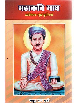 महाकवि माघ व्यक्तित्व एवं कृतित्व - Mahakavi Magha (Personality and Gratitude)
