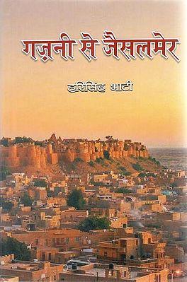 गज़नी से जैसलमेर - Ghazni to Jaisalmer