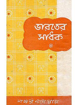 Bharata Sadhak in Bengali- Part 6 (An Old Book)