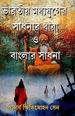 Bharatiya Madhya Yuge Sadhanara Dhara O Banlara Sadhana (Bengali)