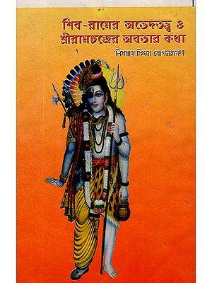 Shiva Ramyer Abhed Tatva O Sri Ramchandra Avatar Katha (Bengali)