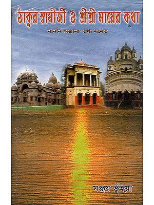 Thakur Swamiji O Sri Sri Mayer Katha (Bengali)