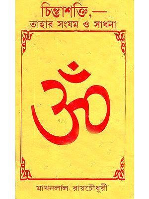 Chinta Sakti O Tar Sangom O Sadhana (Bengali)