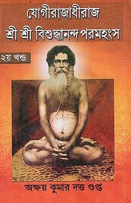 Yogirajadhiraj Sri Sri Bishuddhananda Paramahansa in Bengali (Part 2)