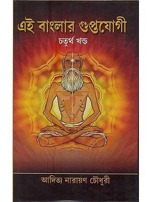 Ai Banylar Guptoyogi (Bengali)