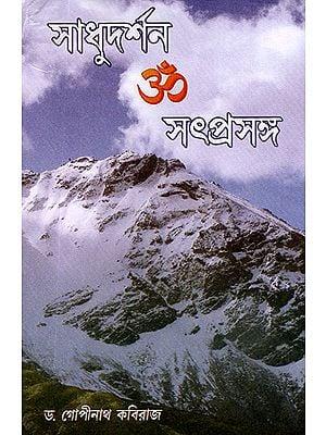 Sadhu Darshan O Sabprasanca (Bengali)