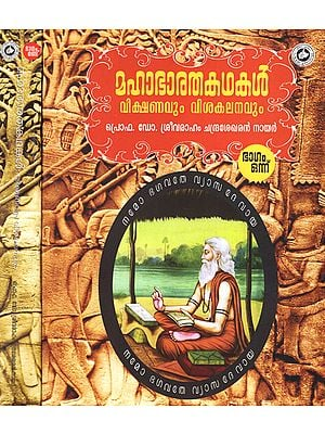 Mahabharata Kadhakal (Set of 2 Volumes in Tamil)