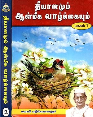 Meditation and Spiritual Life (Set of 2 Volumes in Tamil)