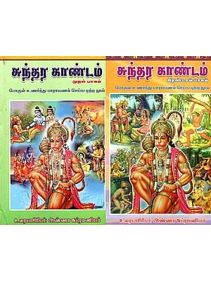 Sundara Kandam- Set of 2 Volumes (Sanskrit and Tamil)