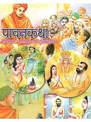 पवनकथाः - Pavanakathah: Pictorial Divine Story of Sanit Ramakrishna