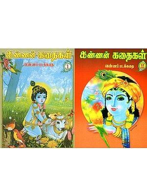 Kannan Kathaigai (Set of 2 Volumes in Tamil)