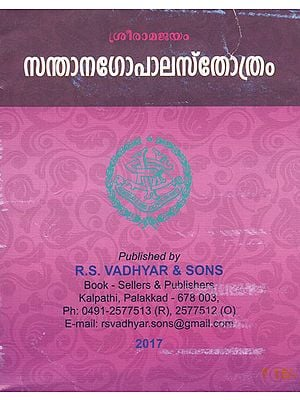 Santhana Gopala Stotram (Malayalam)
