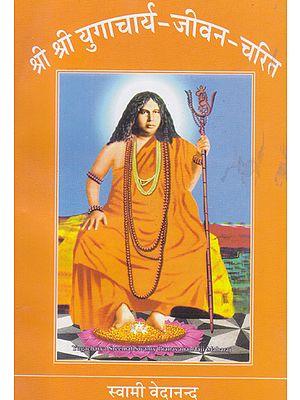 श्री श्री युगाचार्य जीवन चरित- Shri Shri Yugacharya's Life