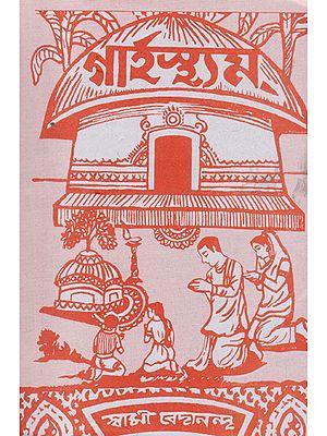Garhasthyam (Bengali)