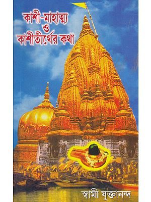 Kashi Mahatmya or Kashi Tirth Katha (Bengali)