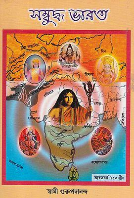 Sambuddha Bharat (Bengali)